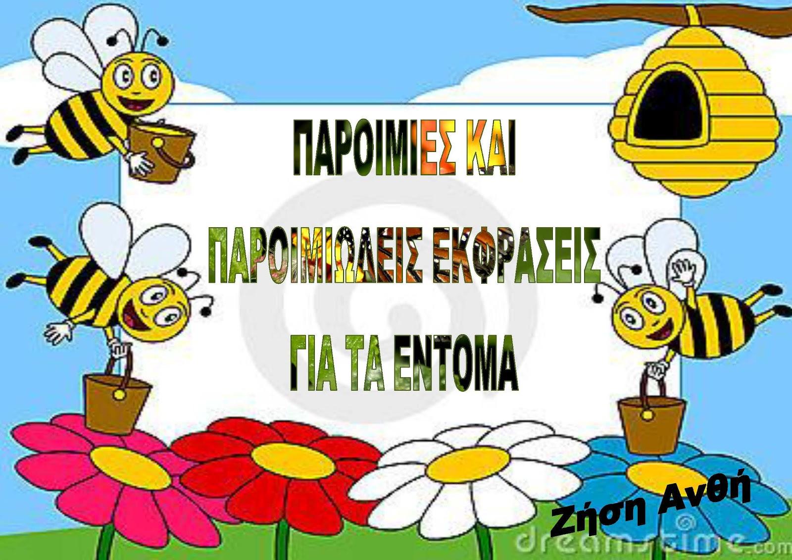 Παροιμιώδεις εκφράσεις για τα έντομα